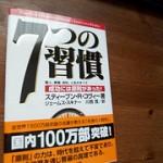 「7つの習慣」の要点をわかりやすく読める本は何?これなら読めるという本とは?