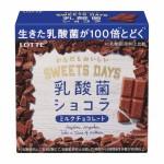 チョコで乳酸菌を取っちゃう「乳酸菌ショコラ」そのお味は?食べてみましたっレビュー