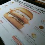 マクドナルド初!新バーガーの名前を募集します、そのネーミングのコツとは。