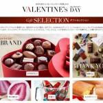 バレンタインのチョコレート選び、簡単に・ゆっくりとじっくりと…でもすぐに届きます!