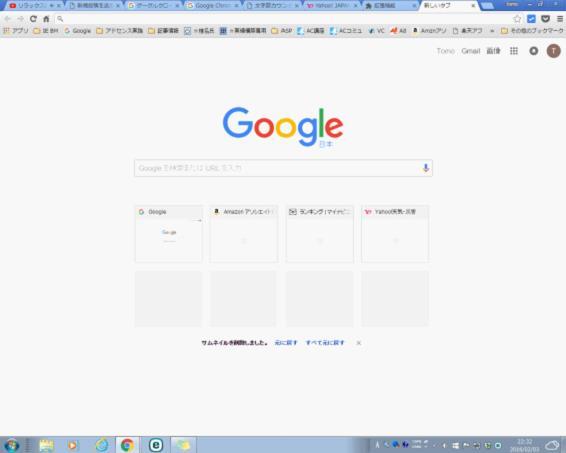 google chome サムネイル